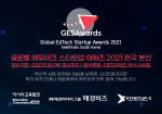GES어워즈는 세계 최대 규모 에듀테크 스타트업 시상식으로, 세계적으로 유망한 교육 부문의 스타트업을 발굴·수상하는 행사다