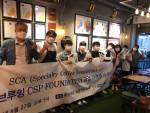 송파희망세상지역아동센터 특성화고 재학생들이 바리스타 자격증 수료식에서 기념촬영을 하고 있다