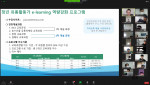 전남정보문화산업진흥원은 전남 청년 스마트 농수산 유통 활동가 온라인 간담회를 진행했다