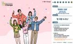 V-Change 영상공모전 9월 공고(주제: 장애인 인권)