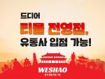 위샤오, 티몰 전영점