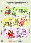2021 세이브더칠드런 아동권리영화제 공모전 포스터