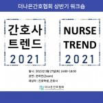 간호사연구소 한동수 대표가 특강을 진행한 '더나은간호협회 상반기 워크숍'의 간호사 트렌드 2021 행사 포스터