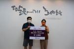 장수영·박경희 부부가 생일 축하금을 기부하고 기념촬영을 하고 있다