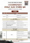 2021년도 일제 강제동원 온라인 학술대회 포스터(프로그램 안내)