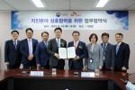 에스케이텔레콤-기상청-경북대학교 민·관·학 지진관측네트워크