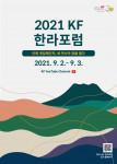 '2021 KF 한라포럼' 포스터