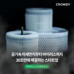 실내 환기구(디퓨저) 부착용 환기구 필터를 만드는 에코로셀이 크라우드펀딩을 진행한다