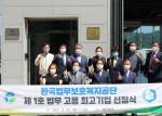 한국법무보호복지공단은 편견 없는 고용을 실천하고 있는 세진테크를 제1호 '법무 고용 최고기업'으로 선정했다