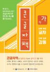 2021년 큰글자책 보급 지원 사업 포스터