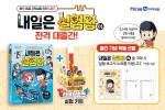 미래엔 아이세움이 글로벌 인기 과학실험 만화 '내일은 실험왕' 시즌2 예약 판매를 진행한다