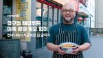 컨비니가 공개한 소상공인 상생 광고