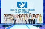 SK텔레콤은 외교부와 '2021 서울 유엔 평화유지 장관회의 D-100 기념행사'를 개최했다