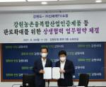 왼쪽부터 최문순 강원도지사와 김홍극 신세계TV쇼핑 대표가 협약식에서 기념 촬영을 하고 있다