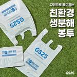 GS25에서 도입한 친환경 봉투