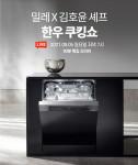 밀레가 미쉐린 김호윤 셰프와 라이브 쿠킹쇼를 진행한다