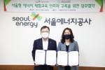 서울에너지드림센터와 서울에너지공사가 서울형 에너지 체험교육 인프라 구축, 운영 협약을 맺고 기념촬영을 하고 있다