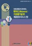 '차세대 플랫폼으로 급부상하는, 메타버스(Metaverse)·가상융합기술(XR) 개발동향과 비즈니스 전망 보고서' 표지