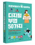 '프로부업러가 콕 짚어주는 디지털 부업 50가지' 입체 표지
