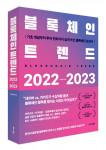'블록체인 트렌드 2022-2023' 표지