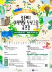 '2021 제3회 멸종위기 야생생물 상상그림 공모전' 포스터