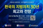 한국의 지방자치 30년 회고와 전망 포스터