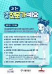 서울시립청소년문화교류센터 '저는 예비전문가예요' 모집 포스터