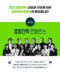 가인지컨설팅그룹이 '제6회 경영전략 컨퍼런스'를 개최한다