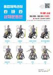 성남시 한마음복지관 통합체육센터가 제작한 운동 포스터