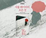 예스24 그래제본소의 '사울 레이터의 모든 것' 한국어판 정식 재출간 펀딩이 목표액을 달성했다