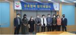 장안대학교와 국립중앙청소년디딤센터가 협약을 맺고 기념촬영을 하고 있다