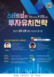 충남창조경제혁신센터가 개최하는 제23회 충남창업포럼 포스터