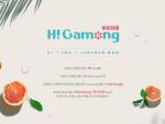 '하이자몽' 브랜드 소개