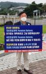 주명룡 KARP대한은퇴자협회 대표가 1인 시위를 하고 있다