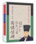 '청소년을 위한 목민심서', 저자 안문길, 도서출판 문학공원, 432p, 1만8000원