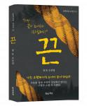 소설집 끈, 도서출판 문학공원, 352p, 정가 1만5000원
