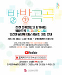 코카카, 방방곡곡 문화공감 사업 공청회 개최 및 생중계 안내