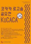 한국문화예술회관연합회가 새로운 이름인 '코카카'를 알리기 위한 로고송 공모전을 개최한다