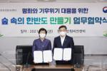 왼쪽부터 안승화 한국중앙자원봉사센터 이사장과 최병암 산림청장이 서울 산림비전센터에서 '숲 속의 한반도 만들기' 업무 협약을 체결한 뒤 기념 촬영을 하고 있다