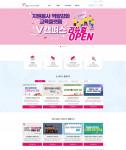 자원봉사 역량 강화 플랫폼 'V캠퍼스' 메인