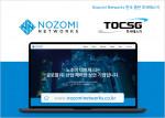투씨에스지가 글로벌 1위 산업 제어망 보안 기업 '노조미 네트웍스(Nozomi Networks)'와 한국 총판 계약을 체결했다