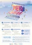 경기도청소년활동진흥센터가 '경기도북부청소년대축제 TENTEN 페스티벌'을 개최한다