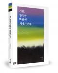 유영삼 지음, 좋은땅출판사, 140쪽, 7000원