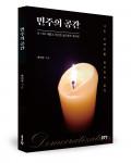 박민주 지음, 좋은땅출판사, 160쪽, 7000원