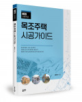 배영수 지음, 좋은땅출판사, 256쪽, 2만5000원