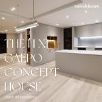 디에치 자이 개포 콘셉트 하우스