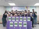 영등포구청소년상담복지센터 담당자들이 '반별★드림 프로젝트' 키트를 제작한 후 기념촬영을 하고 있다