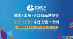 2021 한국(산둥) 수입상품박람회 포스터