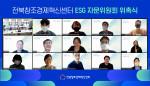 전북창조경제혁신센터 ESG자문위원회 위촉식 이후에 기념 촬영을 하고 있다