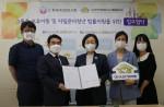 한국아동청소년그룹홈협의회, 한국여성변호사회가 '그룹홈 보호아동과 자립준비청년 법률지원' 업무 협약을 체결했다